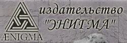 Издательство Энигма